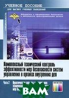 Комплексный технический контроль эффективности мер безопасности систем управления в органах внутренних дел. В 2 частях. Часть 2  Чекалин А.А. купить