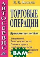 Автосервис. Торговые операции.3-е изд.  В. В. Волгин купить