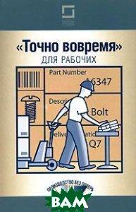 `Точно вовремя` для рабочих / Just in Time for the Shopfloor 