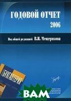 Годовой отчет 2006  Под редакцией В. И. Мещерякова купить