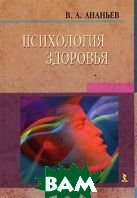 Психология здоровья. Книга 1. Концептуальные основы психологии здоровья  В. А. Ананьев купить
