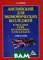 Английский для экономических колледжей / English for Economic Colleges  Т. А. Карпова купить