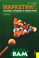 Маркетинг: основы теории и практики. 3-е изд.  В. И. Беляев купить