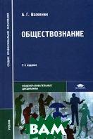 Обществознание. 6-е издание  А. Г. Важенин купить