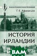 История Ирландии  Г. Е. Афанасьев купить