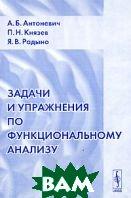 Задачи и упражнения по функциональному анализу  А. Б. Антоневич, П. Н. Князев, Я. В. Радыно купить