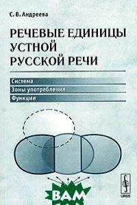 Речевые единицы устной русской речи. Система, зоны употребления, функции  С. В. Андреева купить