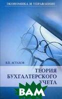 Теория бухгалтерского учета.10-е изд.  В. П. Астахов купить