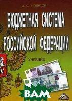 Бюджетная система Российской Федерации  А. С. Нешитой купить