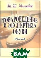 Товароведение и экспертиза обуви. Учебник. 4-е издание  Ш. Ш. Магомедов купить