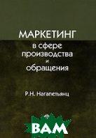 Маркетинг в сфере производства и обращения  Р. Н. Нагапетьянц купить