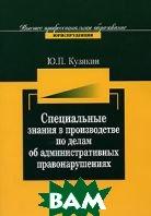Специальные знания в производстве по делам об административных нарушениях  Ю. П. Кузякин купить