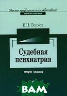 Судебная психиатрия 2-е изд.  В. Н. Волков купить