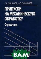 Припуски на механическую обработку. Справочник  Г. А. Харламов, А. С. Тарапанов купить