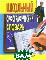 Школьный орфографический словарь  Жукова Т.М. купить