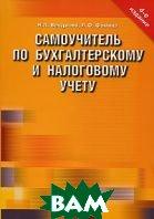 Самоучитель по бухгалтерскому и налоговому учету. 9-е изд  Н. Л. Вещунова, Л. Ф. Фомина купить