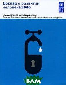 Доклад о развитии человека 2006. Что кроется за нехваткой воды. Власть, бедность и глобальный кризис   купить