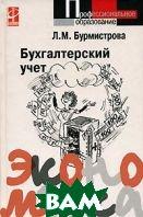 Бухгалтерский учет  Л. М. Бурмистрова купить