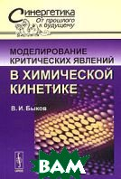 Моделирование критических явлений в химической кинетике  В. И. Быков купить