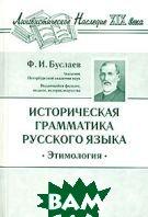 Историческая грамматика русского языка. Этимология  7-е издание.  Ф. И. Буслаев купить