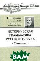 Историческая грамматика русского языка. Синтаксис  Ф. И. Буслаев купить