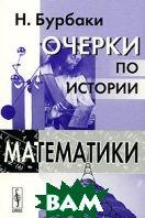 Очерки по истории математики  Н. Бурбаки купить