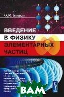 Введение в физику элементарных частиц. Изд.2  Бояркин О.М. купить