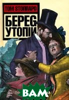 Берег Утопии. Серия `THE BEST OF ИНОСТРАНКА`  Том Стоппард купить