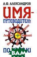 Имя - путеводитель по жизни  А. Ф. Александров купить