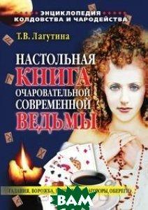 Настольная книга очаровательной современной ведьмы  Т. В. Лагутина купить