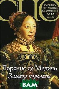 Заговор королевы  Лоренцо де Медичи купить
