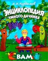 Энциклопедия умного дачника  Н. И. Курдюмов купить