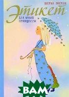 Этикет для юной принцессы  Шерил Эберли купить