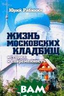 Жизнь московских кладбищ. История и современность  Юрий Рябинин купить