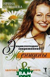 Энциклопедия современной женщины. Здоровье & красота  Ирина Котешева купить