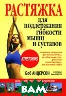 Растяжка для поддержания гибкости мышц и суставов  Боб Андерсон купить