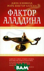 Фактор Аладдина  Джек Кэнфилд, Марк Виктор Хансен купить