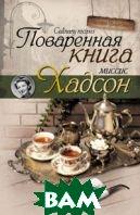 Поваренная книга миссис Хадсон  Иванова Мария купить