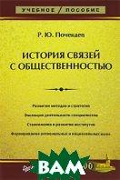 История связей с общественностью  Р. Ю. Почекаев купить