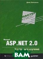 Microsoft ASP.NET 2.0. Углубленное изучение  Дино Эспозито купить