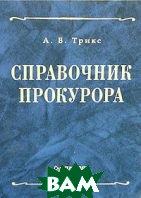 Справочник прокурора  А. В. Трикс купить
