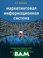 Маркетинговая информационная система  С. В. Мхитарян купить