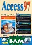 Энциклопедия пользователя Access 97 (+CD)  Двайн Гиффорд и др. купить