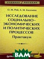 Исследование социально-экономических и политических процессов. Практикум  О. М. Рой, А. М. Киселева  купить