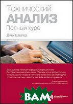 Технический анализ. Полный курс. Девятое издание