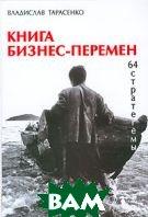 Книга бизнес-перемен. 64 стратегемы  Владислав Тарасенко купить