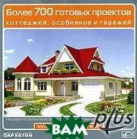 Более 700 готовых проектов коттеджей, особняков и гаражей   купить