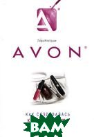 Avon. Как создавалась компания № 1 для женщин / Avon. Building the world's premier company for women 