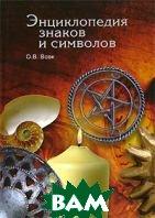Энциклопедия знаков и символов  О. В. Вовк купить