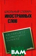 Школьный словарь иностранных слов  Баш Л.М., Боброва А.В., Вечеслова Г.Л.  купить